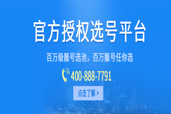 京东只有一家可以办400电话,你可以在京东查一下。[京东上有办400电话的吗