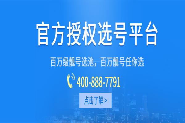 兰州400电话办理申请流程全国统一:1、选择一个心仪的兰州400电话号码。[兰州400电话怎么申请